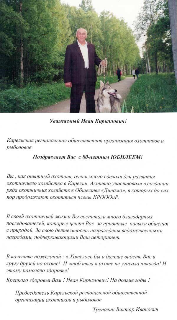 Гаврилюк И.К.
